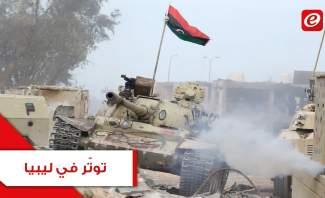 توتّر متزايد في ليبيا... هل تتدخل مصر عسكرياً؟