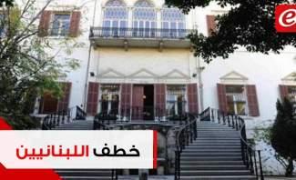 ما هي اسباب الخطف المتكرّر للبنانيين في الاغتراب؟
