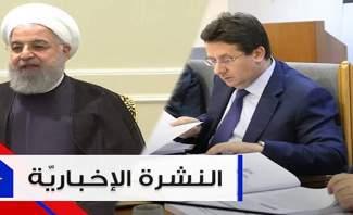 موجز الأخبار: لجنة المال ستنتهي من عملها مطلع الأسبوع المقبل وإيران لا تريد حرباً مع أميركا