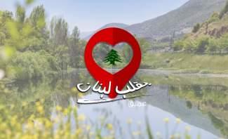 بقلب لبنان: عمّيق