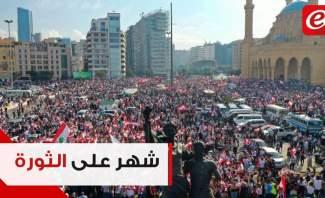 """""""انجازات الثورة""""  بشهر"""
