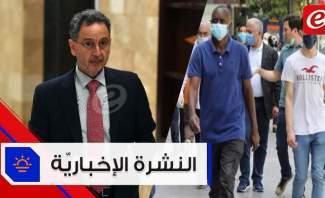 موجز الاخبار: 11 إصابة جديدة بكورونا ونعمة يؤكد أن مصرف لبنان يؤمن الدولار للمستورد عبر المصارف