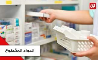 """دواء """"اللازيكس"""" يُصنع في لبنان ومقطوع... تلفزيون """"النشرة"""" يكشف موعد عودته للسوق!"""