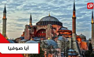 """""""آيا صوفيا"""": من كنيسة إلى جامع إلى متحف.. إلى جامع"""