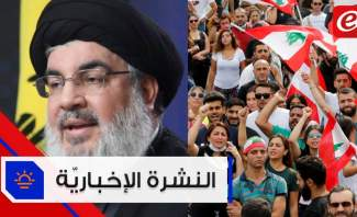 موجز الأخبار: المظاهرات الشعبية مستمرّة لليوم الثالث على التوالي ونصرالله لايؤيّد إستقالة الحكومة