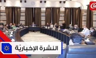 موجز الأخبار: الحكومة تقر بعدم إمكانية الإستمرار بالإقفال والتحضير لمرحلة رابعة لعودة المغتربين