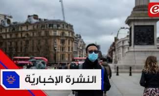 موجز الأخبار: آخر مستجدات كورونا في لبنان والعالم #فترة_وبتقطع