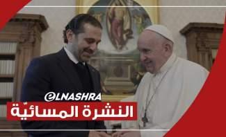 النشرة المسائية: الحريري يزور البابا بالفاتيكان والراعي طالب أميركا بدعم لبنان بقضية المؤتمر الدولي