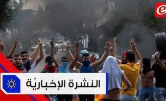 موجز الأخبار:موجز الأخبار: تحركات في مناطق مختلفة إحتجاجا على الاوضاع المعيشية