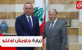 هل لزيارة جاويش أوغلو إلى لبنان تأثير على ملف النازحين السوريين؟