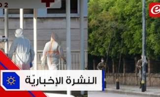 موجز الأخبار: بدء سريان حظر التجوّل في لبنان وإيطاليا تسجّل 1000 حالة وفاة جديدة بكورونا