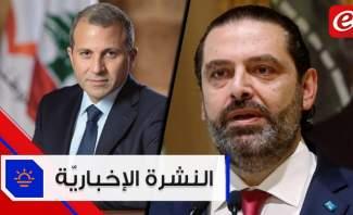 موجز الأخبار:ترقّب لموقف باسيل من الحكومة والحريري اتصل برئيس البنك الدولي