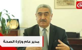 مدير عام وزارة الصحة وليد عمّار يشرح ويحلل الوضع الحالي لكورونا في لبنان