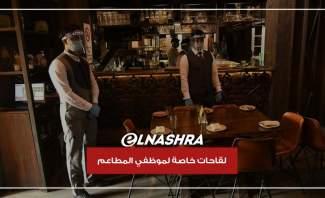 15 ألف لقاح خاص لموظفي المطاعم... ما هو واقع هذا القطاع خلال شهر رمضان؟