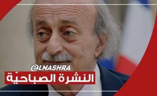 النشرة الصباحية: جنبلاط يعتبر أن النيترات تم الإتيان بها من قبل النظام السوري ولا حكومة من 22 وزير