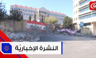موجز الأخبار: ترقب لتظاهرة الغد في ساحة الشهداء وقصة انثى الفيل تشغل العالم