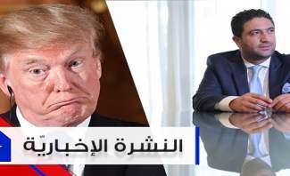 موجز الأخبار: الغريب يصرّ على المجلس العدلي وترامب يجد صعوبة في التفاوض مع إيران