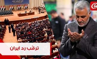 انقسام برلماني على سحب القوات الاميركية من العراق..فهل ستضغط ايران بهذا الاتجاه؟