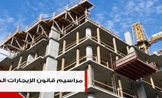 مراسيم قانون الإيجارات الجديد...بين التأييد والرفض!