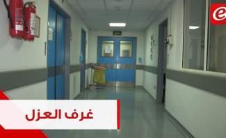 تلفزيون النشرة يجول على غرف الحجر الصّحي المخصّصة للمصابين بفيروس كورونا