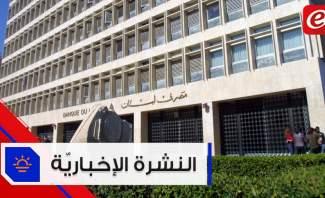 موجز الأخبار: مصرف لبنان سيؤمن مبالغ سلة الإحتياجات الأساسية بالعملات الأجنبية