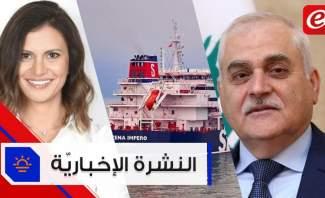 موجز الأخبار: جولات متفرقة للوزراء على المناطق ومطالبات غربية لإيران بالإفراج عن الناقلة البريطانية