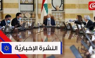 موجز الأخبار:جلسة للحكومة في بعبدا اليوم ومقتل شابة لبنانية بإطلاق نار في بريطانيا #فترة_وبتقطع