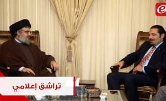 """هل انتهى """"ربط النزاع"""" بين حزب الله والحريري؟"""