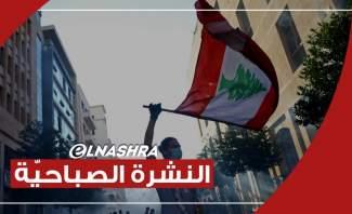 """النشرة الصباحية: الاتحاد الأوروبي سيعتمد سياسة """"العصا والجزرة"""" في لبنان"""