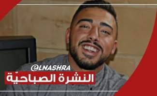 النشرة الصباحية: وفاة  لبناني جراء إطلاق القوات الإسرائيلية النار عليه و213 إصابة جديدة بكورونا