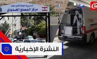 موجز الأخبار:تسجيل 9 إصابات جديدة بكورونا في لبنان والأمن العام يعلن فتح الحدود البرية مع سوريا