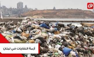 """لا حلول حقيقية لأزمة النفايات في لبنان... ووزارة """"الزبالة"""" غائبة!"""