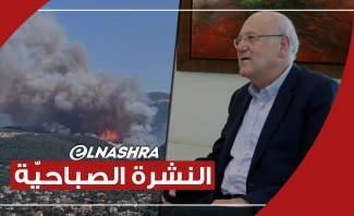 النشرة الصباحية:حرائق الشمال لا تزال مندلعة لليوم الثالث وميقاتي يعتبر الا حكومة قبل 4 آب
