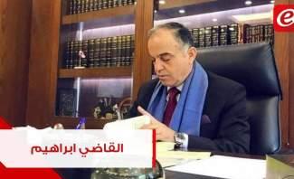 القاضي إبراهيم يستجوب مدير عام الجمارك