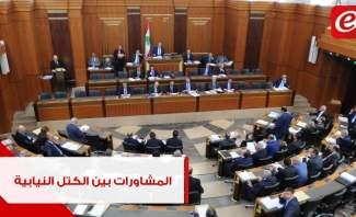 """عادل يمين لتلفزيون """"النشرة """": لا خرق دستوري في المشاورات بين الكتل النيابية"""