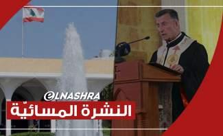 النشرة المسائية: عيون الإستشارات غداً على ميقاتي والراعي يتطلع الى رئيس حكومة ينال ثقة الشعب