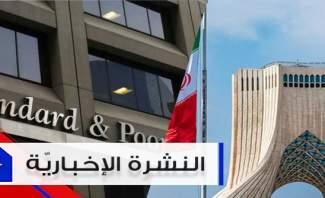 موجز الأخبار: صدور تقارير الوكالات المالية عن تصنيف لبنان الإئتماني وايران تنتج صواريخاً متطورة