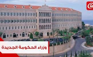 تعرّفوا على وزراء حكومة الرئيس حسّان دياب!