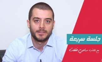 """سامي فتفت بـ""""جلسة سريعة"""": لا بديل عن سعد الحريري و""""في حدا بحياتي"""""""