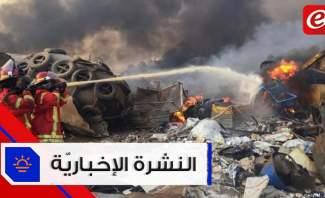 موجز الأخبار: البحث عن المفقودين مستمر في بيروت ومواجهات محتدمة بين المتظاهرين والقوى الأمنية