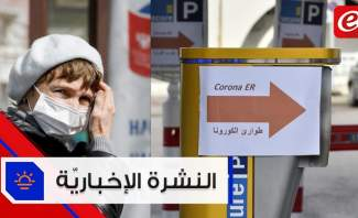 موجز الأخبار: 412 إصابة كورونا بزيادة 21 عن يوم أمس وروسيا تطور علاجًا للفيروس