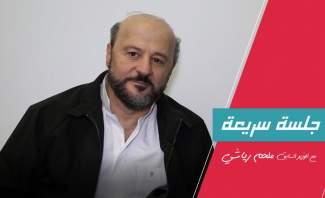 """ملحم رياشي بـ """"جلسة سريعة"""": العهد مهدد ولا أتخيّل لبنان بلا حزب الله"""