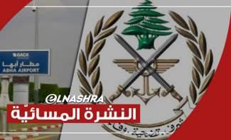 النشرة المسائية: الجيش ينفي إدخال تعديل جديد بمفاوضات ترسيم الحدود واستهداف لمطار أبها الدولي