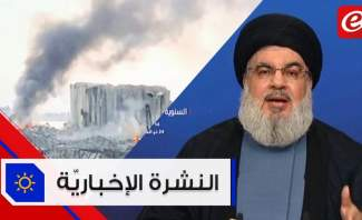 موجز الأخبار:نصرالله يؤكد أن من كان وراء التفجير سيدفع الثمن والإدعاء على 25 شخصاً في جريمة المرفأ