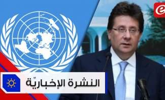 موجز الأخبار: الأمم المتحدة تلزم إسرائيل بتعويض لبنان وكنعان يتوقّع التكليف والتأليف قريباً