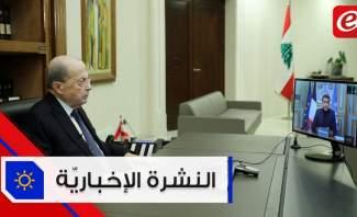 موجز الاخبار: كل تفاصيل المؤتمر الدولي الثاني لدعم بيروت والشعب اللبناني