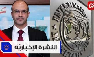 موجز الأخبار:وزير الصحّة يؤكد إتخاذ إجراءات صارمة وعودة المفاوضات مع صندوق النقد الدولي