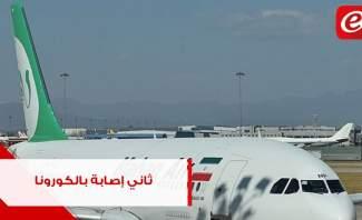 معلومات تلفزيون النشرة: تسجيل ثاني إصابة بالكورونا في لبنان