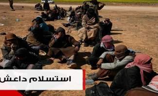 """""""قسد"""" تسيطر على آخر معقل لداعش بالباغوز...أين الرهائن!؟"""