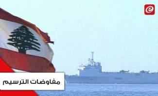الاجتماع الثاني للمفاوضات غير المباشرة بين لبنان واسرائيل غدا...